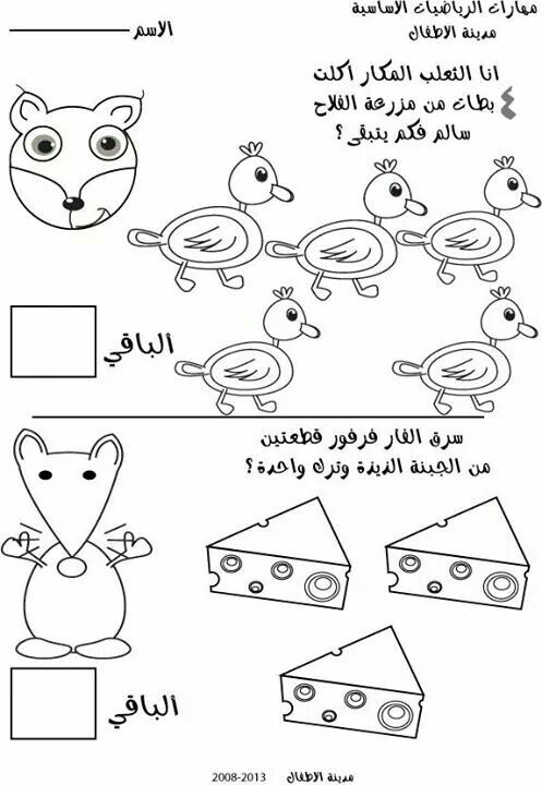 Pin By Nisreen Massad On اوراق عمل ارقام عربية Arabic Alphabet For Kids Free School Labels Math For Kids