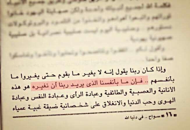 إن الله لا يغير ما بقوم حتى يغيروا ما بأنفسهم مصطفى محمود