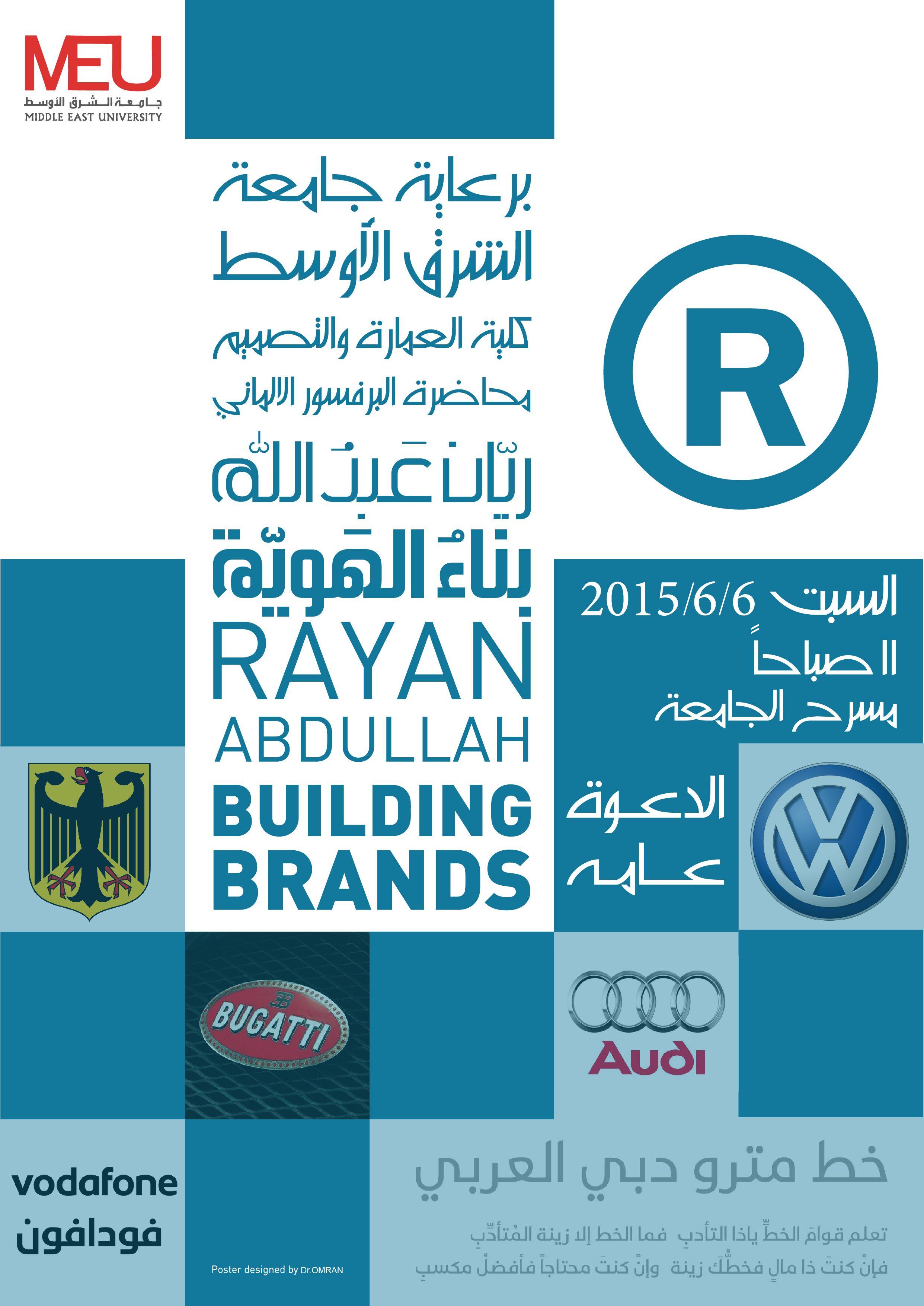Pin By Omran Alkatiay On Rayan Abdullah Brand Building Allianz Logo Jala