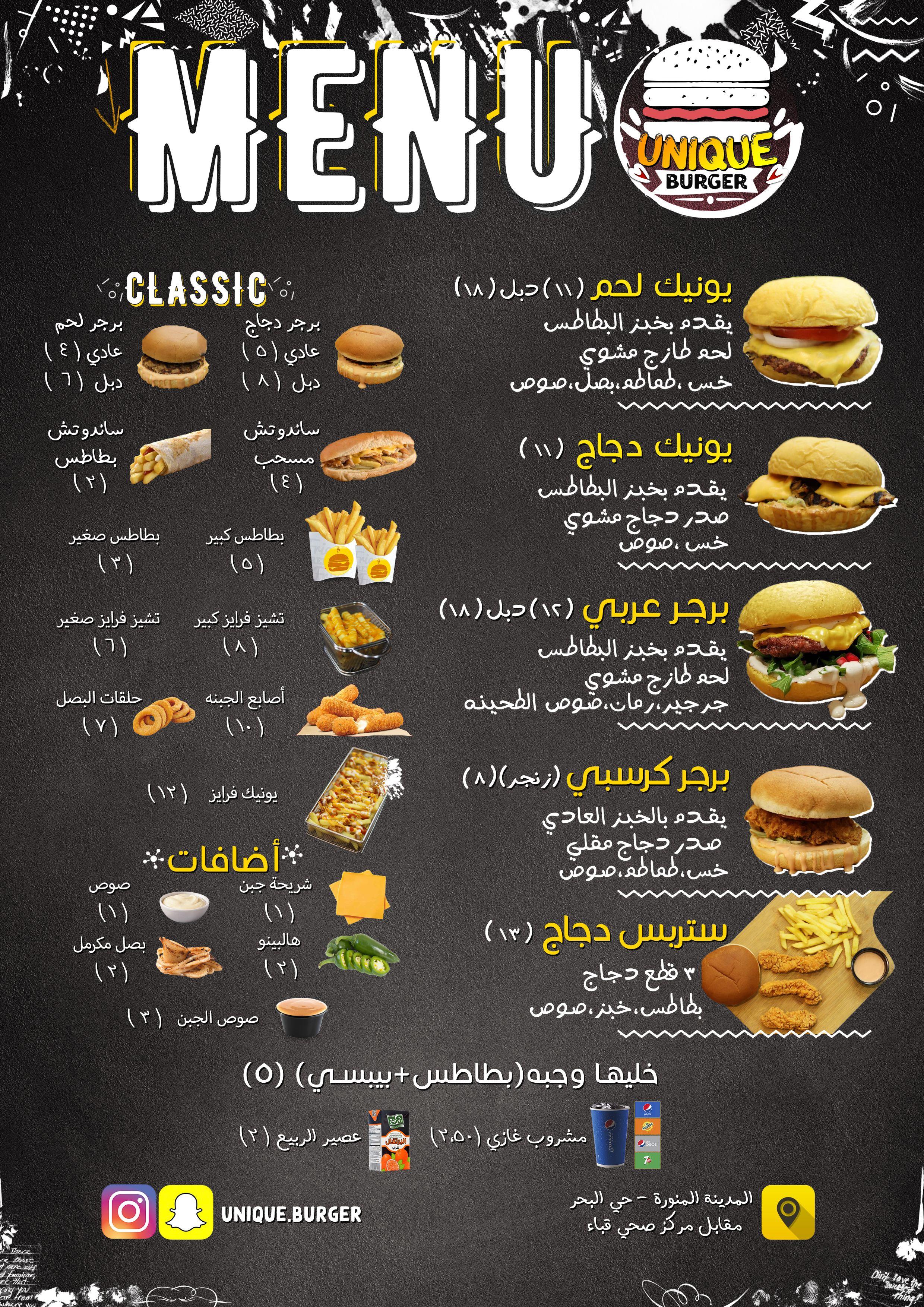 تصميم منيو مطعم يونيك برجر Unique Burgers Burger Menu