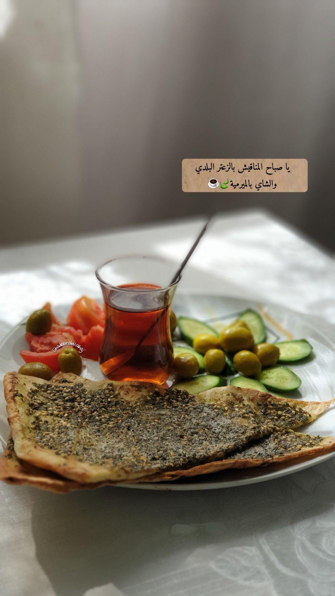 يا صباح المناقيش بالزعتر والشاي بالميرمية Instagram Food Photo And Video