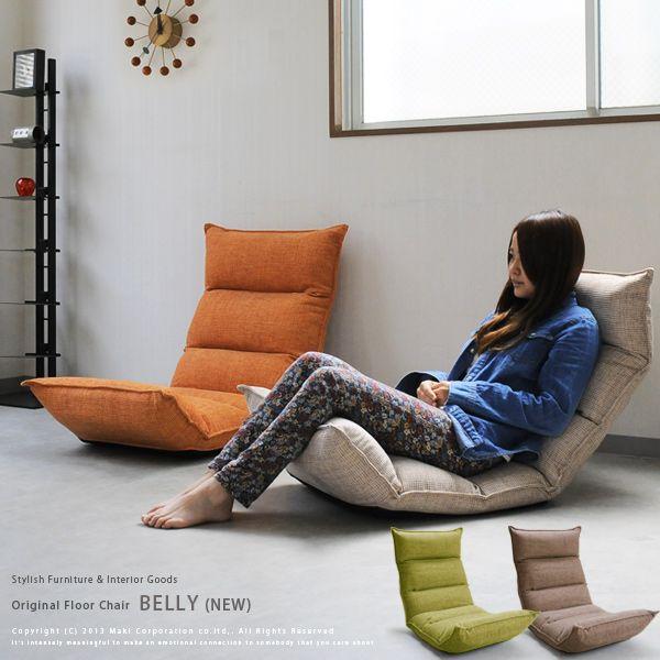 Mono Zakka: □Legless Chair High Background Floor Chair BELLY NEW( Berry Nu)  Legless Chair / Seat Chair / Seat Chair / Relaxation Chair / Reclining Chair  ...