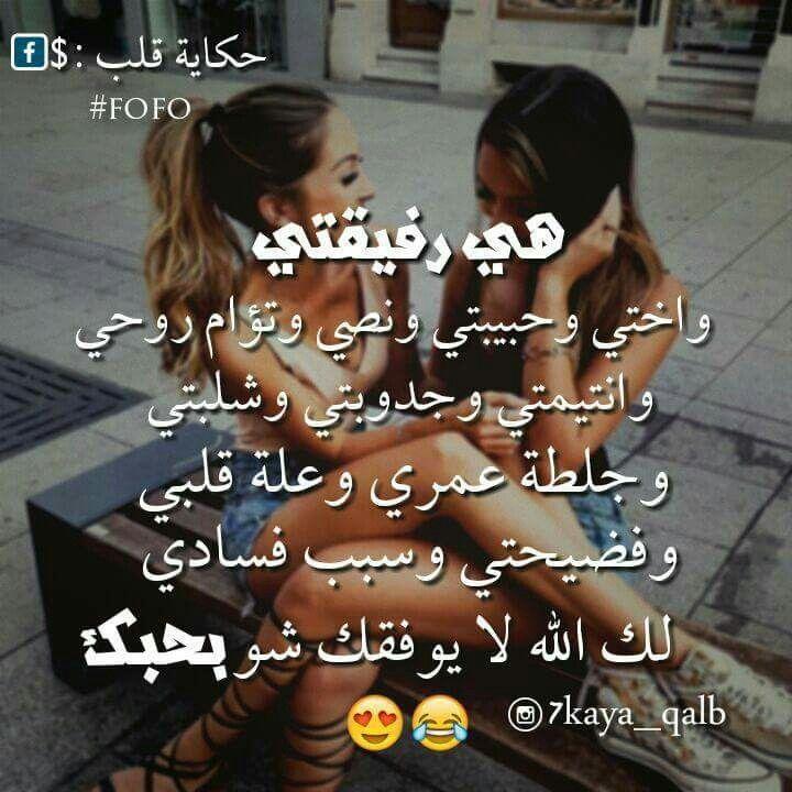 لك بحبك Love You Best Friend Best Friend Quotes Besties Quotes