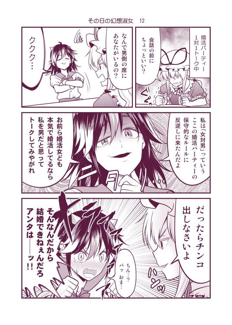 さとうユーキ 超同人祭第2回 yuukikagou さんの漫画 393作目 ツイコミ 仮 東方 かわいい ユーキ 漫画 画像