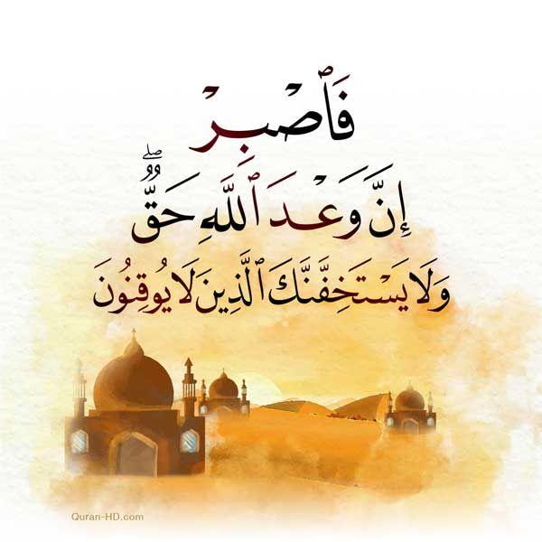 فاصبر إن وعد الله حق Quran Hd Quran Tafseer Quran Verses Quran