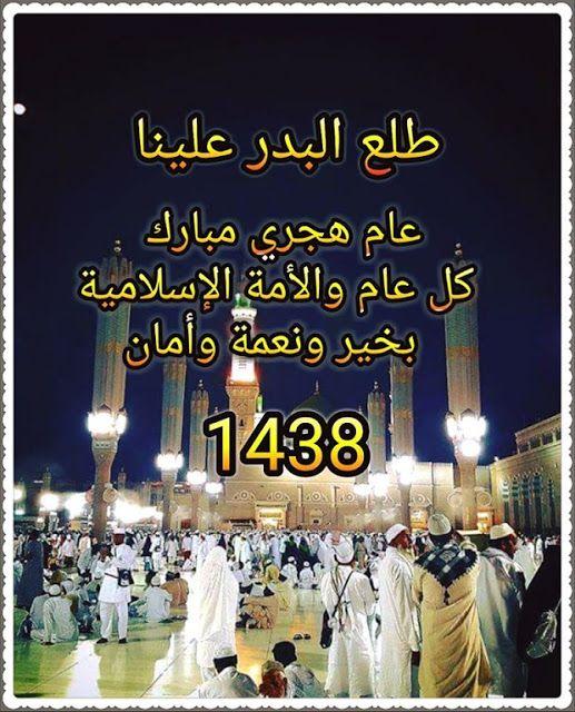 صور للعام الهجري الجديد 1438 صور للعام الهجري الجديد 1438بمناسبة العام الهجري الجديد أجمل صور التهنئة بالعام Happy Islamic New Year Islamic New Year Newyear