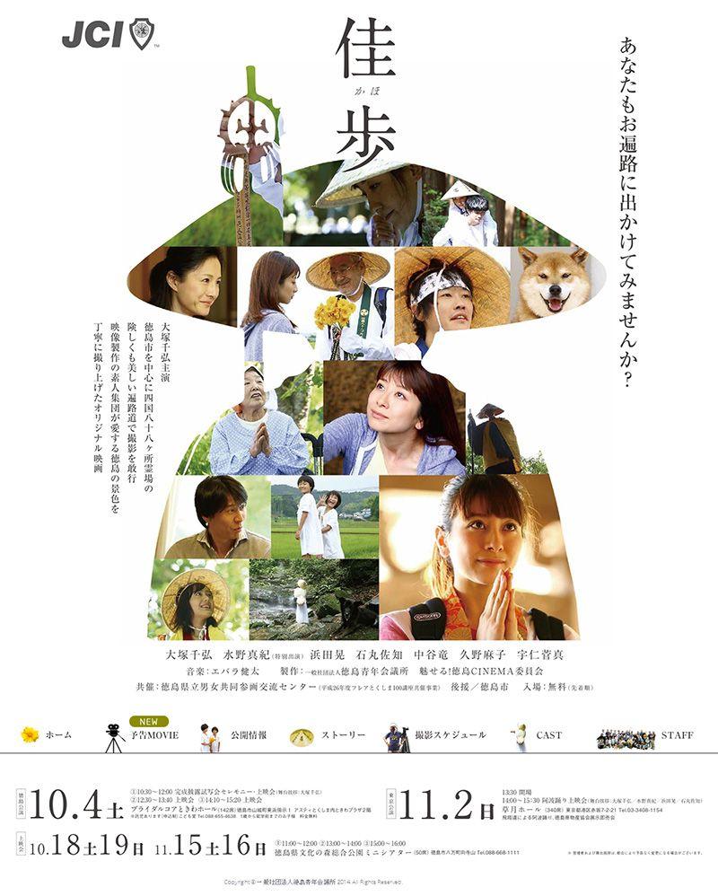 映画「佳歩」オフィシャルサイト