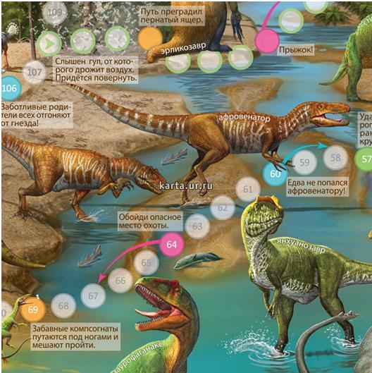 igra-dinozavr_2.jpg (528×529)