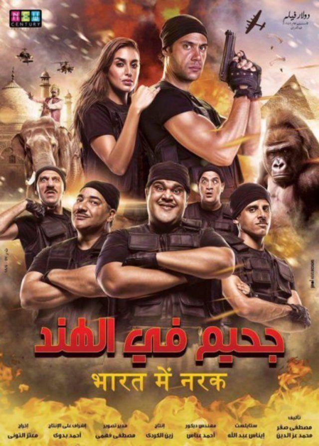مشاهدة فيلم جحيم فى الهند Egyptian Movies Movie Synopsis Movie Soundtracks