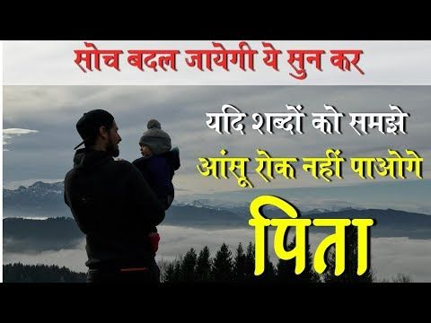 Heart touching video best motivational video in hindi ...