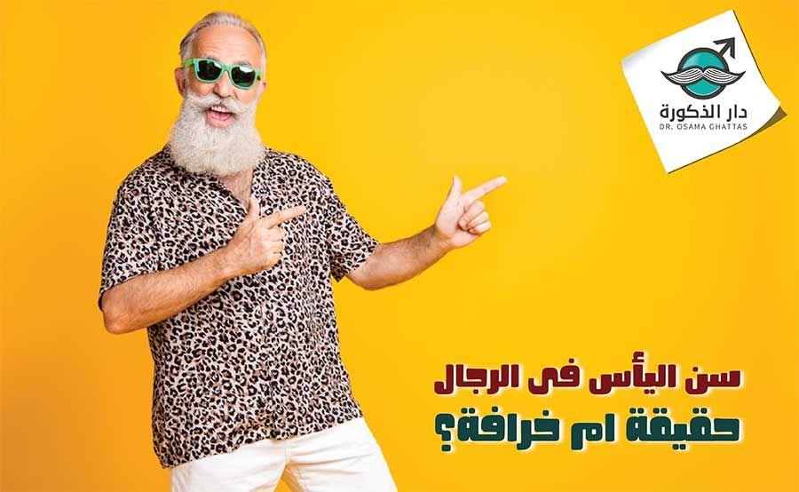 سن اليأس في الرجال حقيقة أم خرافة Mens Sunglasses Style Men