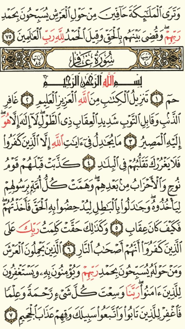 اوآخر سورة الزمر الجزء الرابع والغشرون الصفحة 467 Holy Quran Book Quran Book Quran Verses