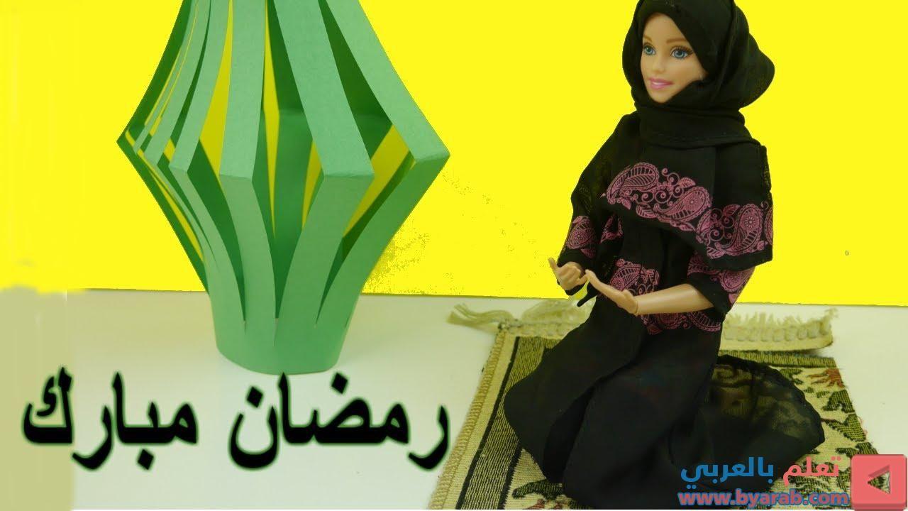 باربي بملابس فلة في رمضان مسابقات و مفاجآت يومية Barbie In Ramadan Fashion
