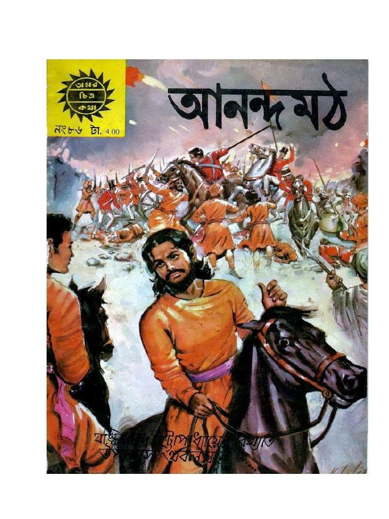 Free Download Bangla Pdf E Book  ���াউনলোড ���াংলা ���ই: Anandamoth (আনন্দমঠ )
