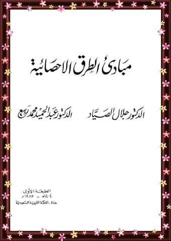 كتاب مبادئ الاحصاء والاحتمالات Pdf برابط مباشر عبد الحميد محمد ربيع Principles Math Probability