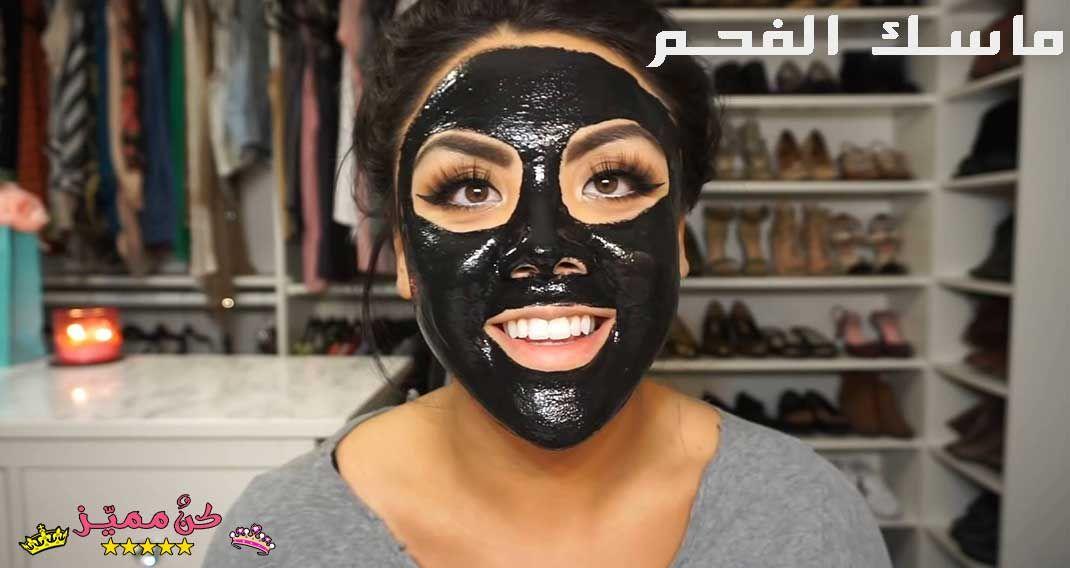 قناع الفحم الكوري الاسود للرؤوس السوداء و الوجه التحضير و الاستخدامات و السعر Korean Black And Black Head Mask P Skin Care How To Run Longer Skin
