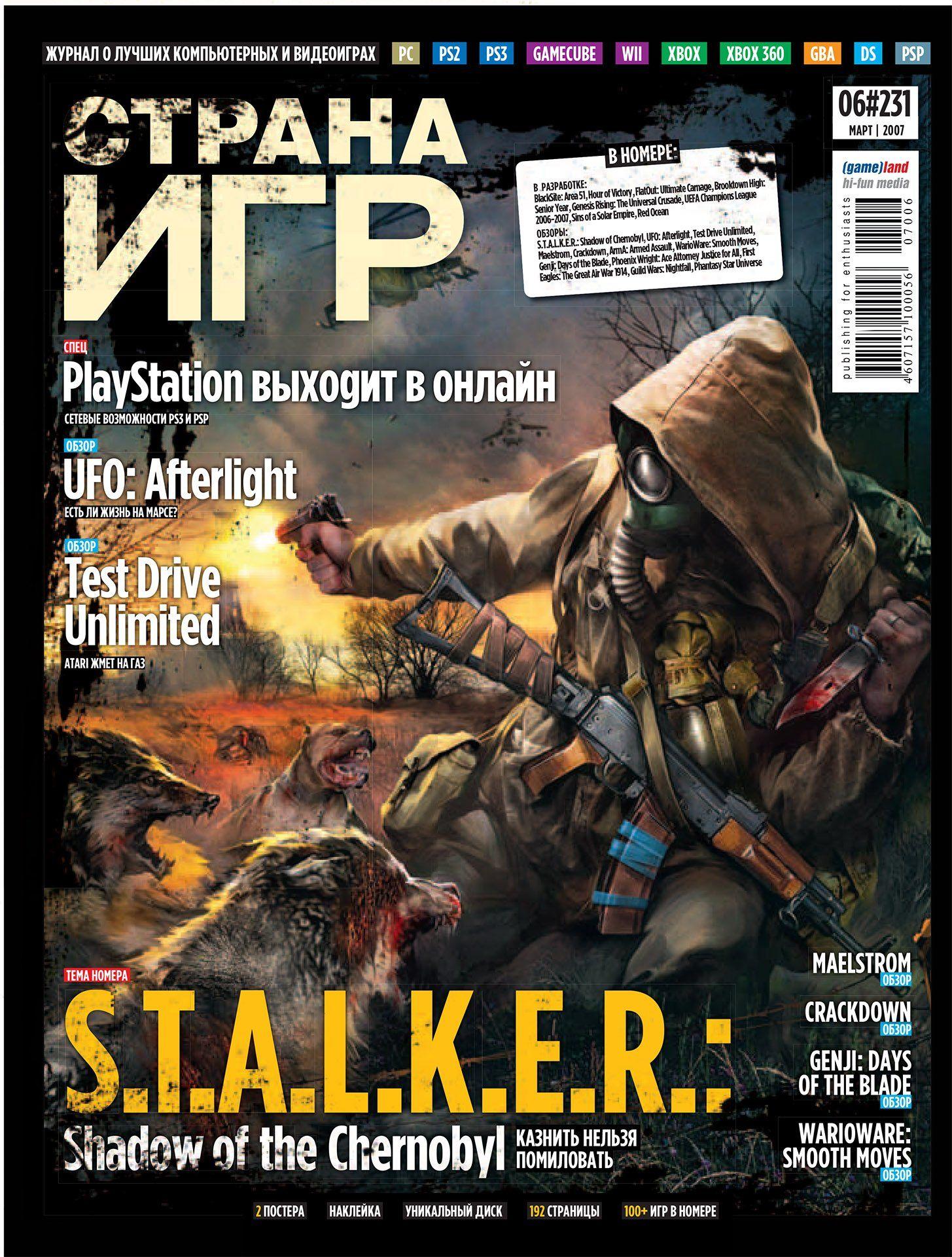 New Image:  GameLand 231 March 2007 https://t.co/vHnSvDv9XM https://t.co/AWhbLC6L3z