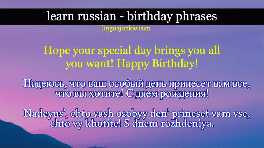 Learn 12 Ways To Say Happy Birthday In Russian Greetings Wishes Happy Birthday In Russian Like You Quotes Flirting Quotes