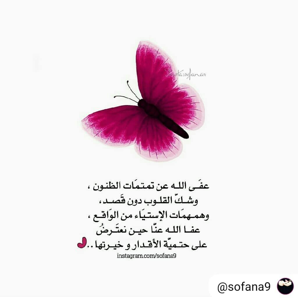 Pin By Soraya On بطاقات إسلامية Romantic Love Quotes Book Quotes Words