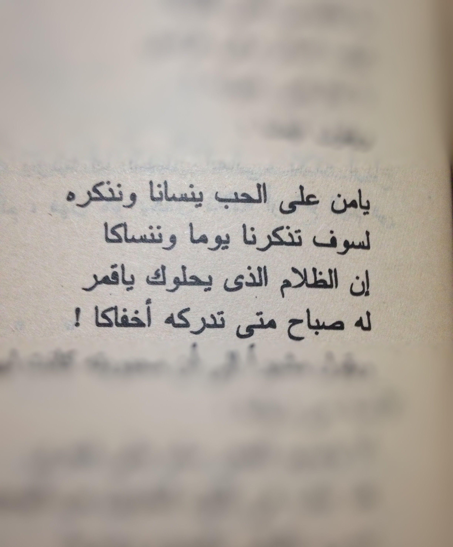 لسوف تذكرنا يوماً وننساكا   !، | الاصاله العربيه | Arabic