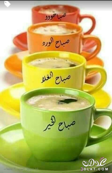 اجمل رسائل وصور الصباح 2018 مسجات 3dlat Net 25 16 3dde Good Morning Greetings Good Morning Beautiful Images Good Morning Flowers
