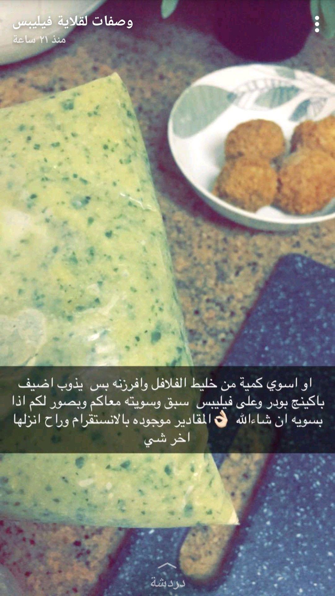 فلافل في القلاية Arabic Food Food Cooking