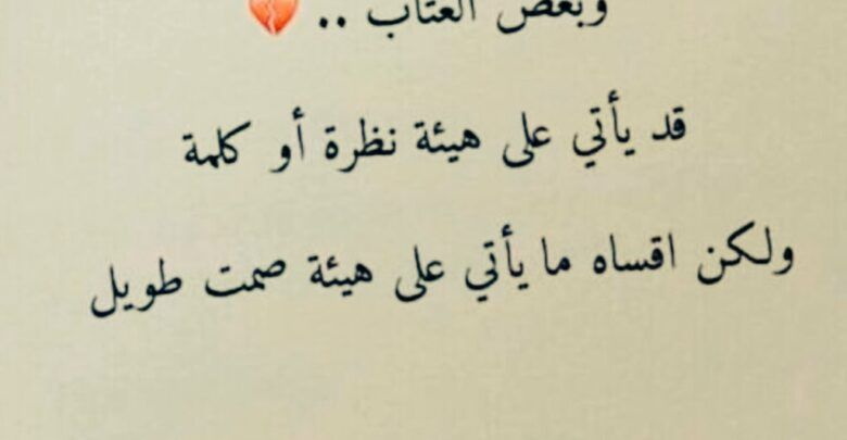 20 رسالة عتاب لصديقتي قصيرة ومؤثرة لأبعد حد Arabic Calligraphy Calligraphy