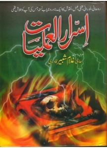 kala jadu |Taweez~ amliyat: kala jadu books urdu pdf free