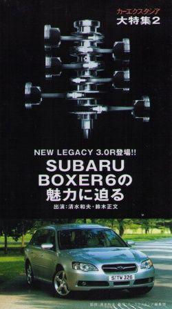 [VHS] Subaru BOXER6 Engine