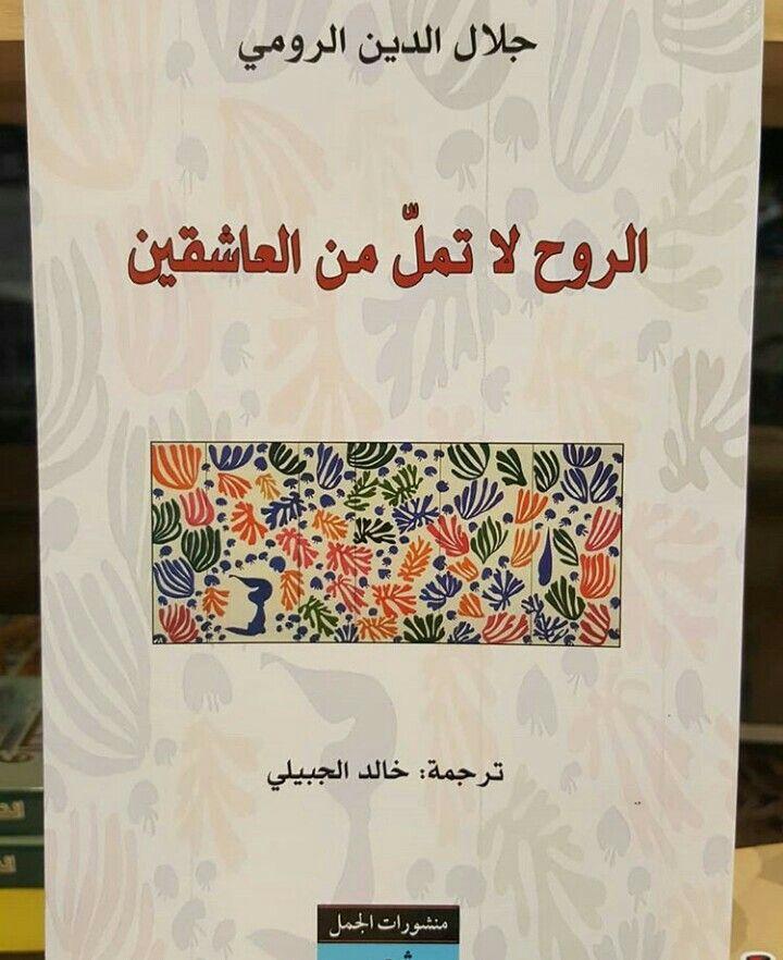 جلال الدين الرومي Book Club Books Arabic Books Books