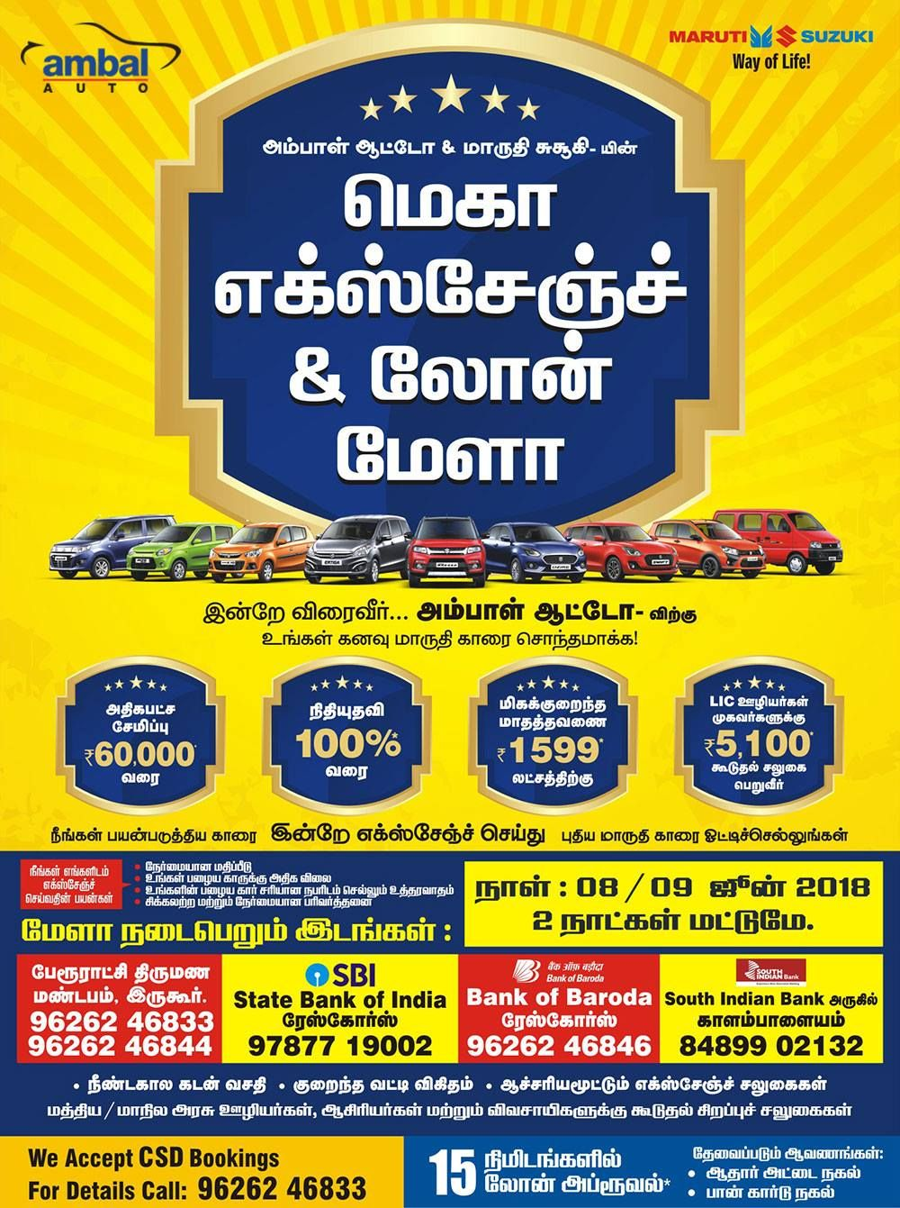 Mega Exchange And Loan Mela Ambal Auto Invites You To Buy Your Dream Car With Super Savings Benefits Only Today Tomorrow Be Dream Cars Loan Invitations