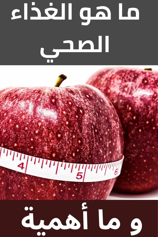 ما هو الغذاء الصحي المتوازن Food Fruit Apple