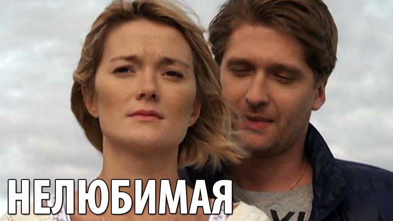 Русские мелодрама смотреть фильм онлайн мелодрама