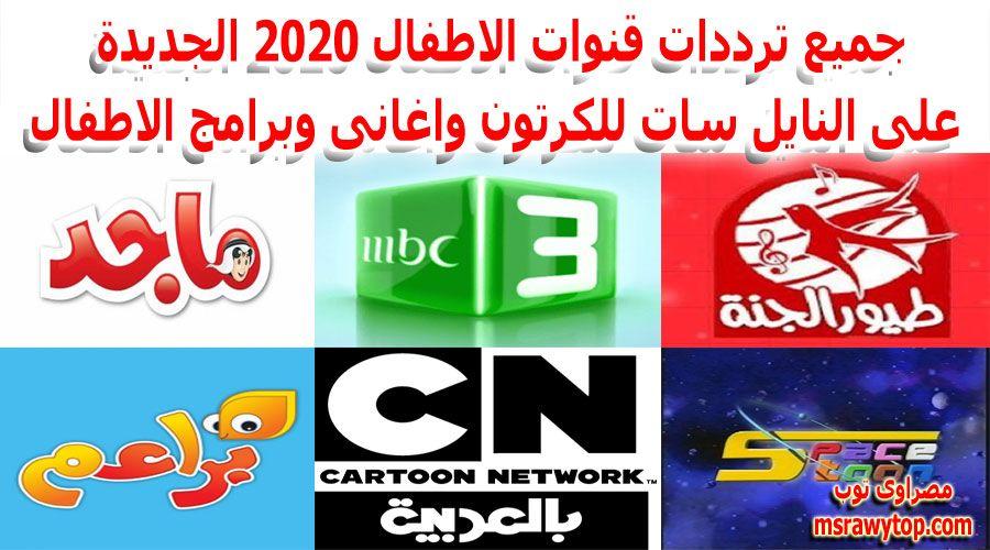 ترددات قنوات الاطفال 2020 الجديدة على القمر الصناعى النايل سات للكرتون واغانى وبرامج الاطفال حيث نقدم لكم الان مجموعة مميزة وقوية Gaming Logos Logos Networking