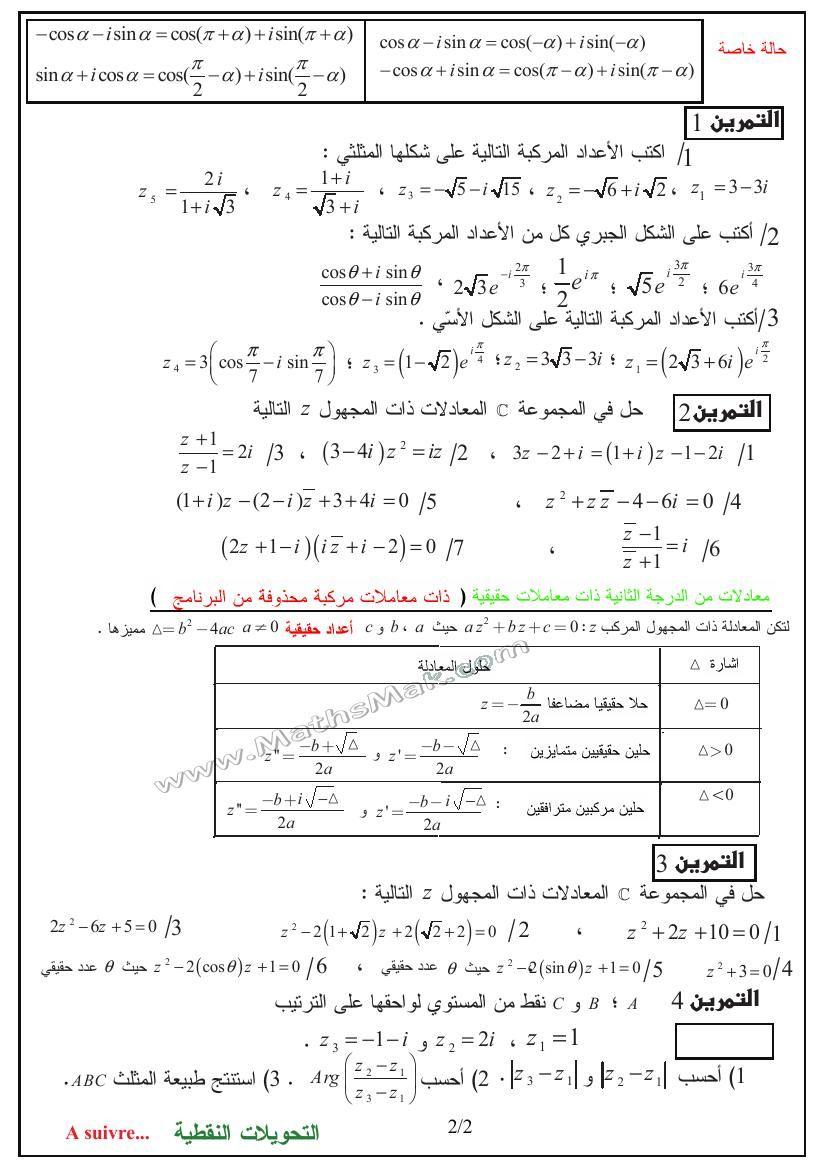 التحضير لبكالوريا 2013 Teach Arabic Learning Arabic Words