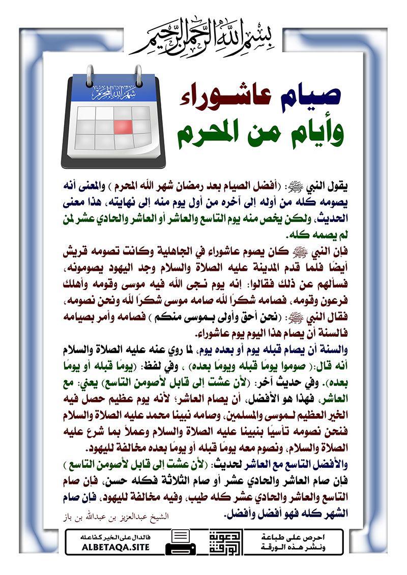 احرص على إعادة تمرير هذه البطاقة لإخوانك فالدال على الخير كفاعله Islamic Pictures Islam Hadith