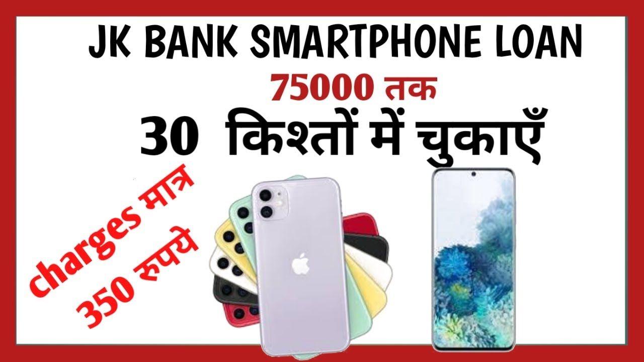 Smartphone Loan Jk Bank Jk Bank Smartphone Finance In 2020 Finance Loan Smartphone