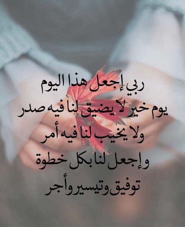 صباح الخيرات Quran Verses Islamic Quotes Quotes