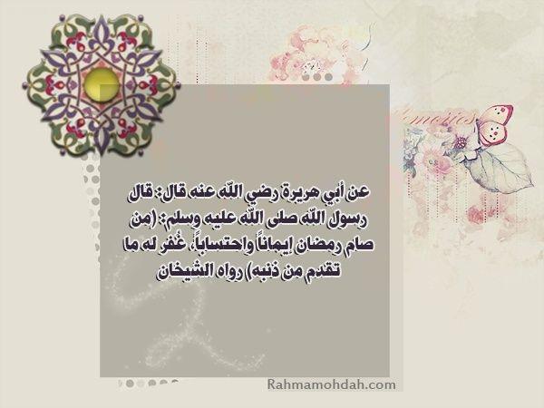 أحاديث عن الصيام أحاديث شهر رمضان منتدى رحمة مهداة التعليمي
