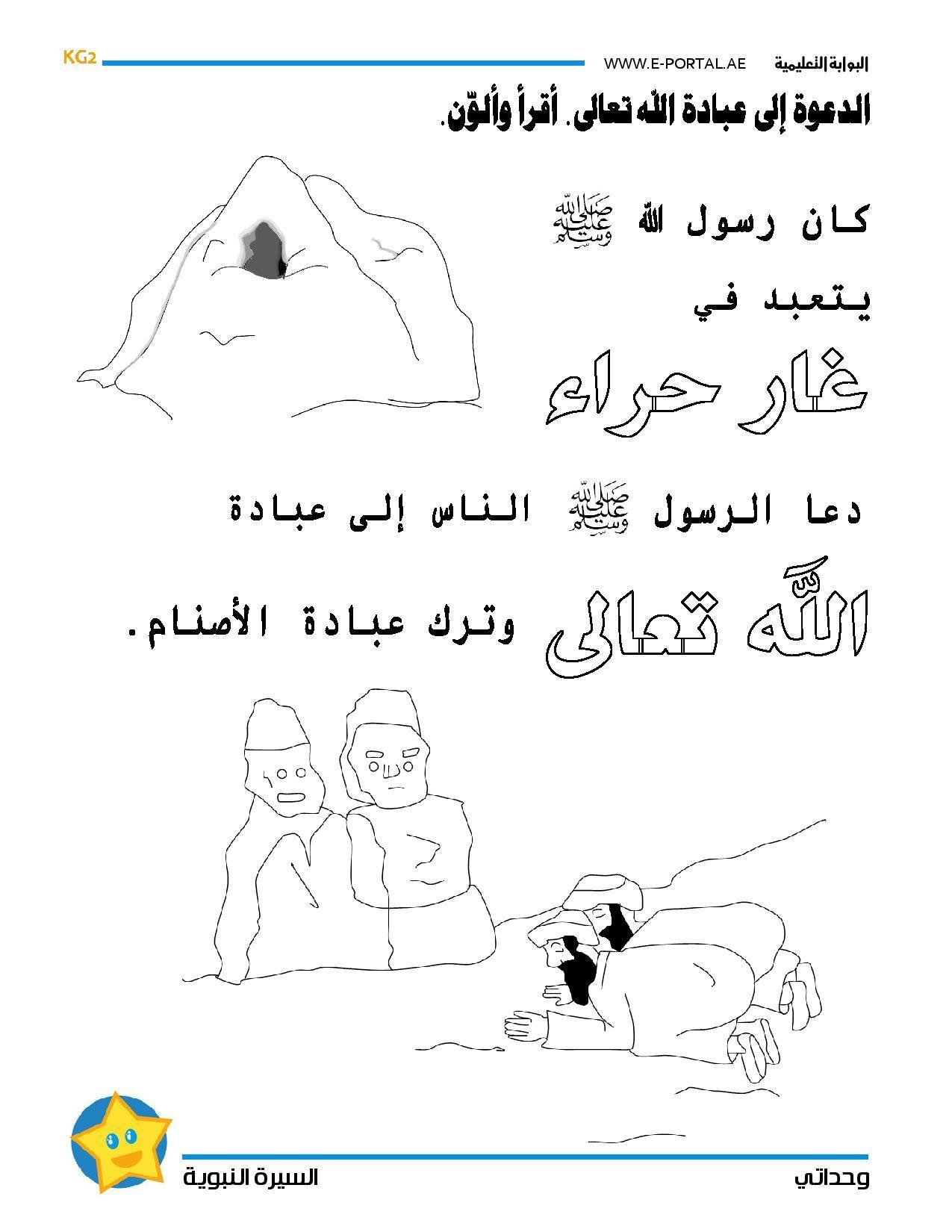 Pin By Fatmeh Amro On Ecole Islamic Kids Activities Arabic Kids Islam For Kids