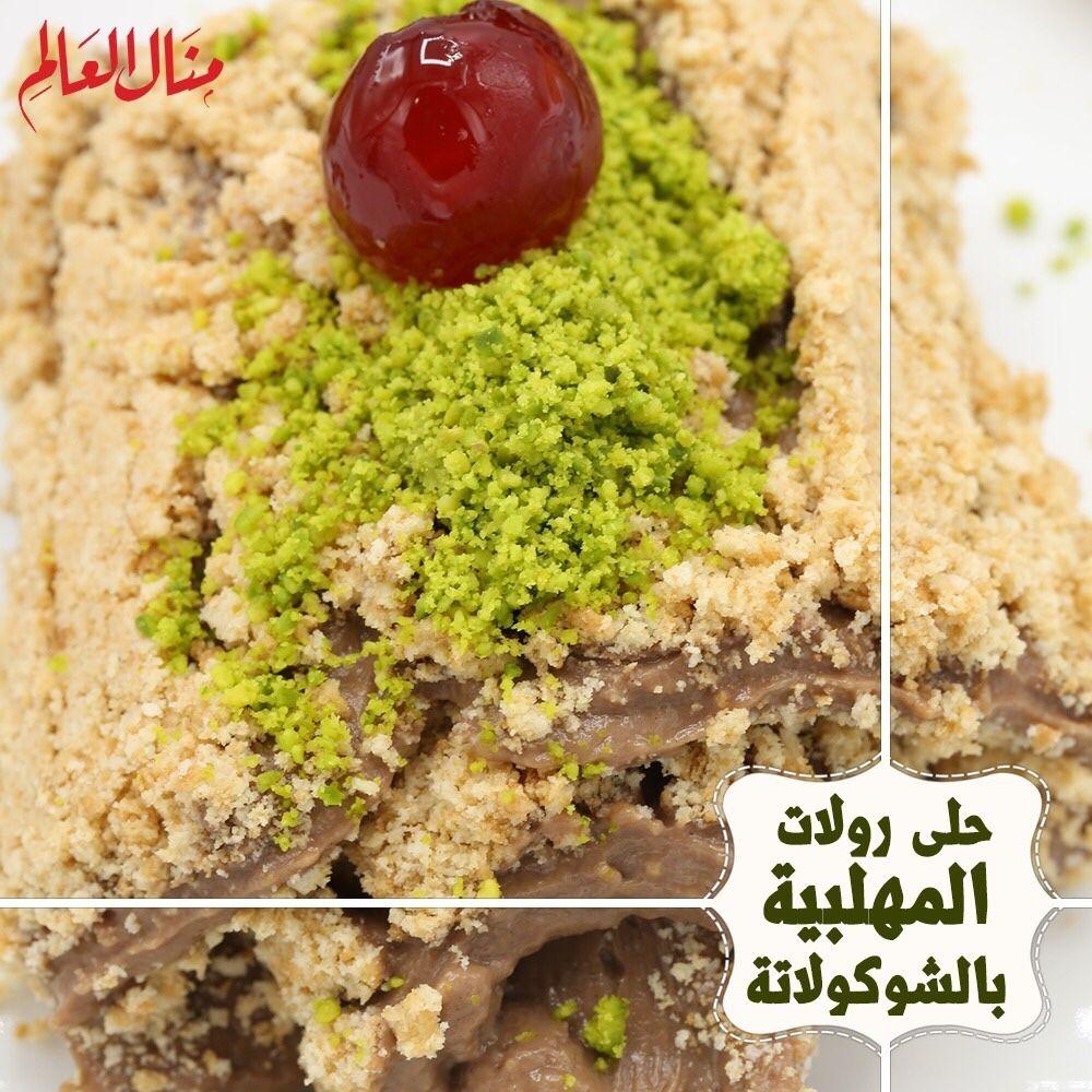 حلى الفستق بالصور لايفوتكم لذييييييييذة Arabic Sweets Baking Food