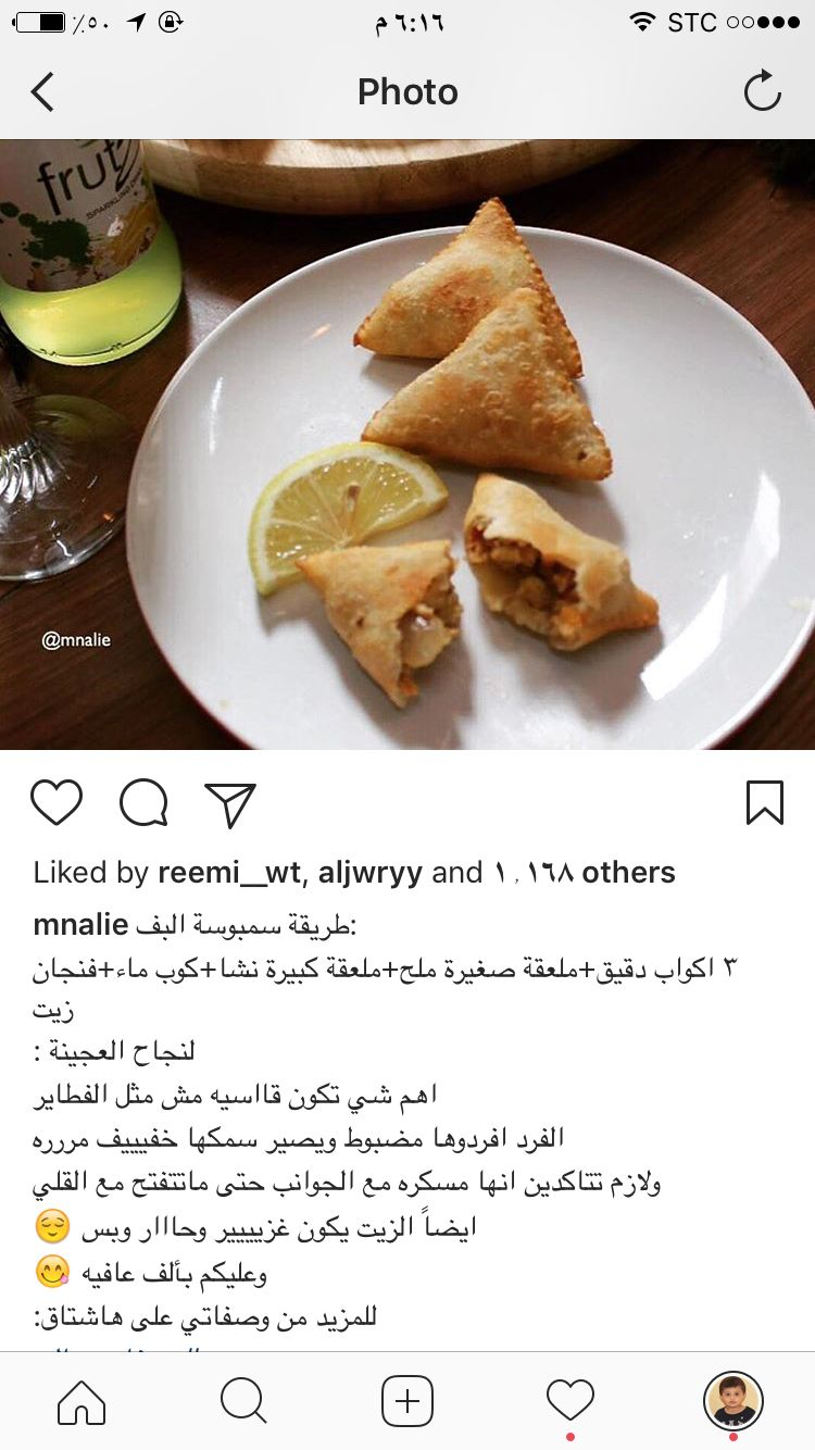 Pin By Weaam وئام On موالح و مقبلات Food Cooking Recipes