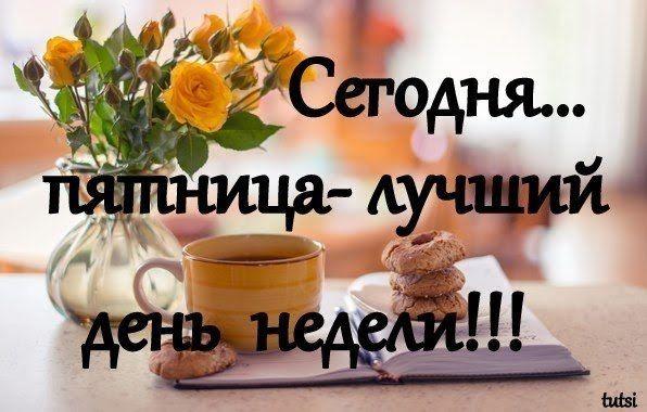 Kartinki Po Zaprosu Utro Pyatnicy Vdohnovlyayushie Zhiznennye Citaty