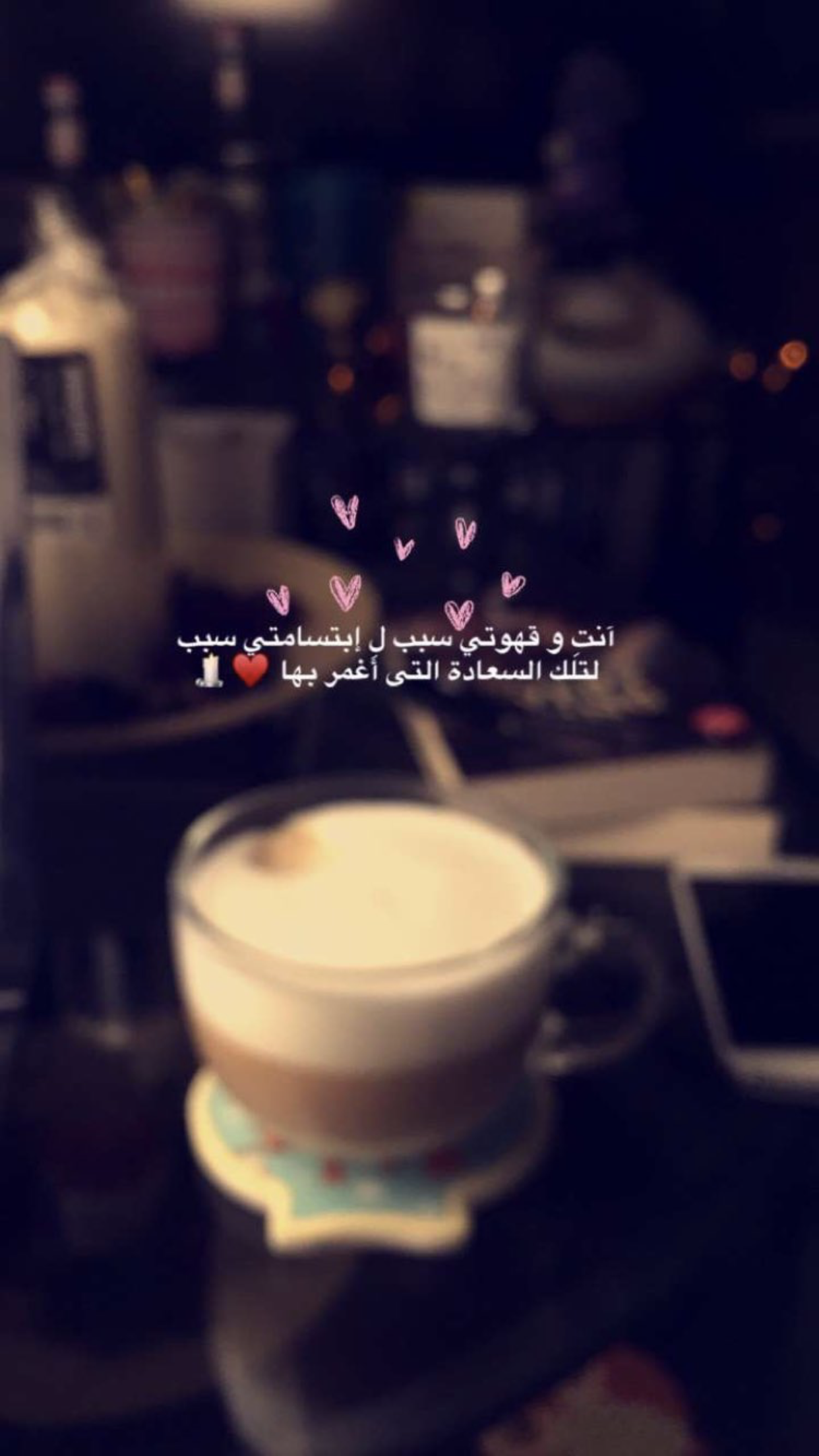 أنته وقهوتي سبب ل ابتسامتي Beautiful Quran Quotes Iphone Wallpaper Quotes Love Arabic Quotes