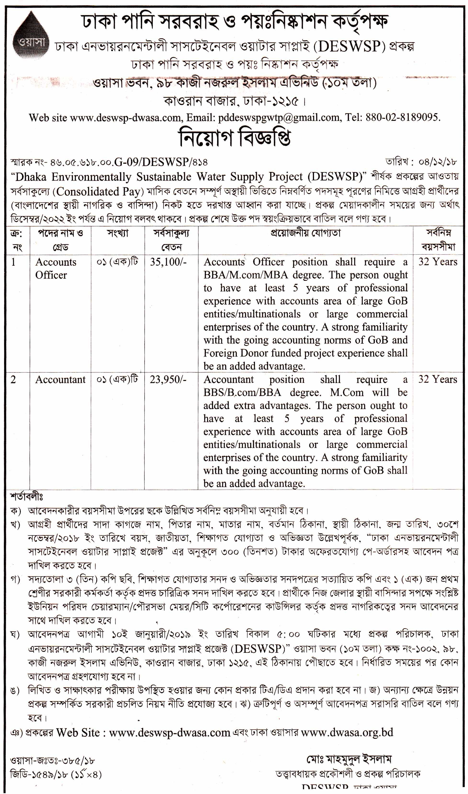 Dhaka Wasa Job Circular | Gov Jobs | Job circular, Exam results