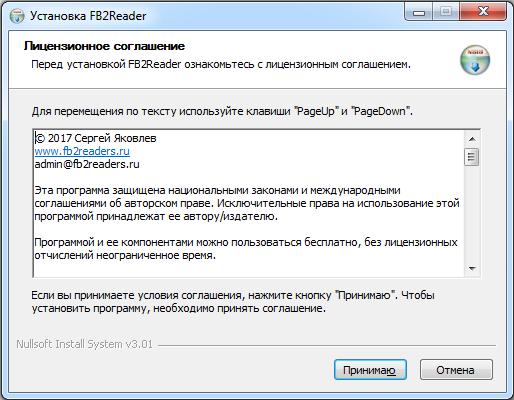 Программа фб2 скачать на компьютер скачать программу для общения вайбер