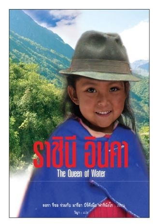 0b7b11c67 This is the Thai version of The Queen of Water, co-written by Laura ...