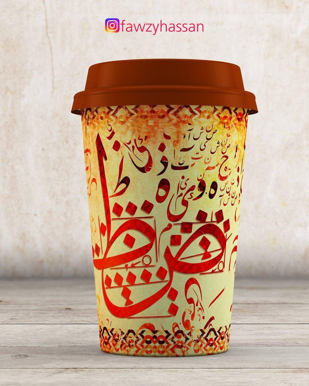 صباح الفل قهوة قهوة تركية خطوط عربية خط الثلث مخطوطة اليستريتور فنون فوتوشوب تصميمات تصميمي ارسمها Food Photography Glassware Tableware