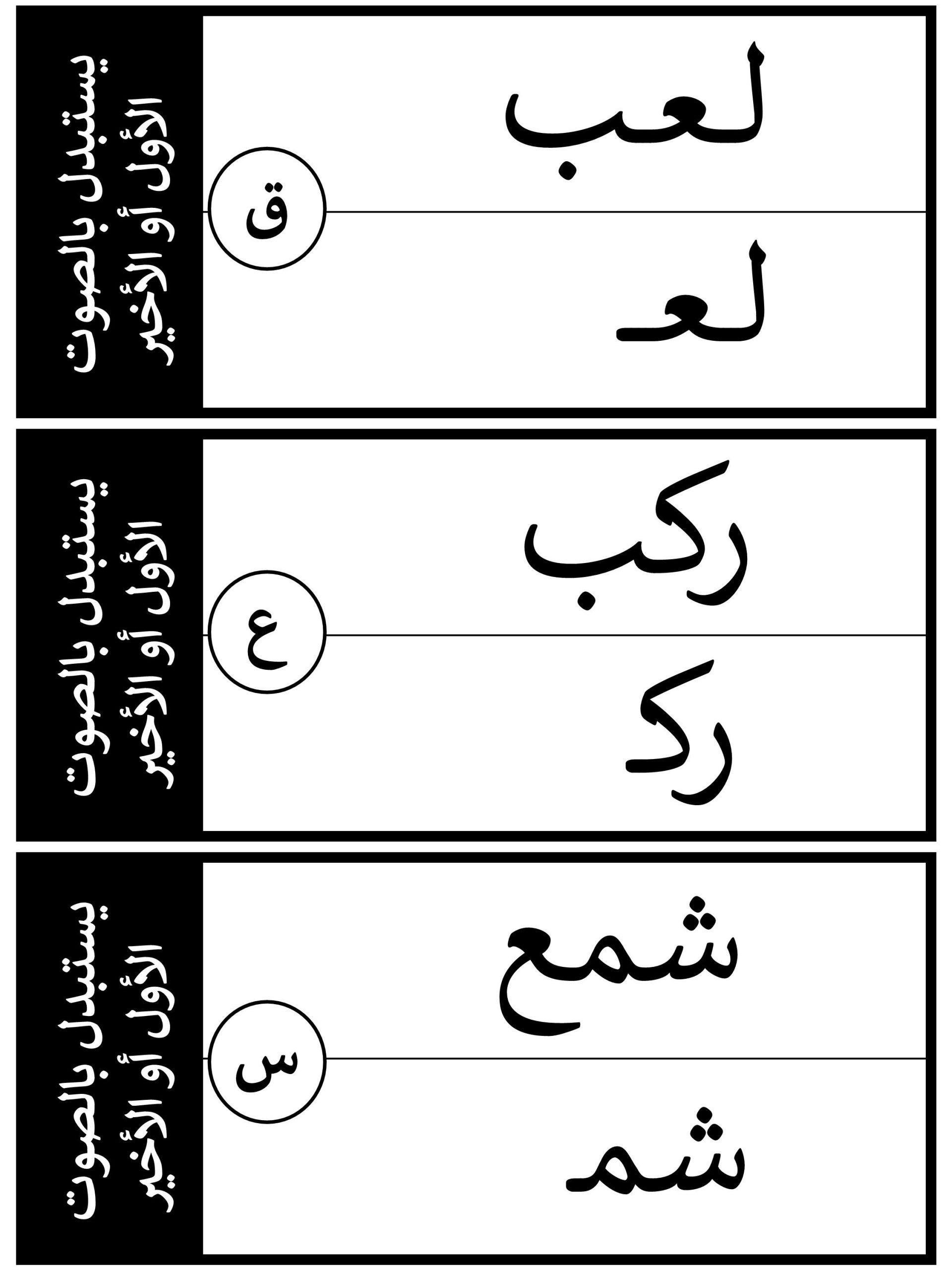 تمرين استبدال الحروف لتكوين كلمات جديدة بطريقة مبسطة