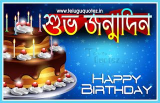 Teluguquotez In Happy Birthday Wishes In Bengali Language Bengali